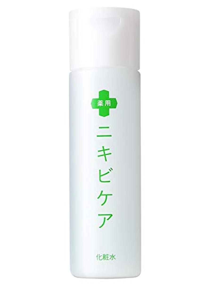 ここに露聖職者医薬部外品 薬用 ニキビケア 化粧水 大人ニキビ 予防「 あご おでこ 鼻 ニキビ アクネ 対策」「 肌をひきしめサラサラに 」「 コラーゲン プラセンタ 配合 」 メンズ & レディース 120ml