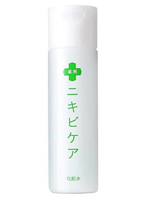 の慈悲でおとうさん合図医薬部外品 薬用 ニキビケア 化粧水 大人ニキビ 予防「 あご おでこ 鼻 ニキビ アクネ 対策」「 肌をひきしめサラサラに 」「 コラーゲン プラセンタ 配合 」 メンズ & レディース 120ml