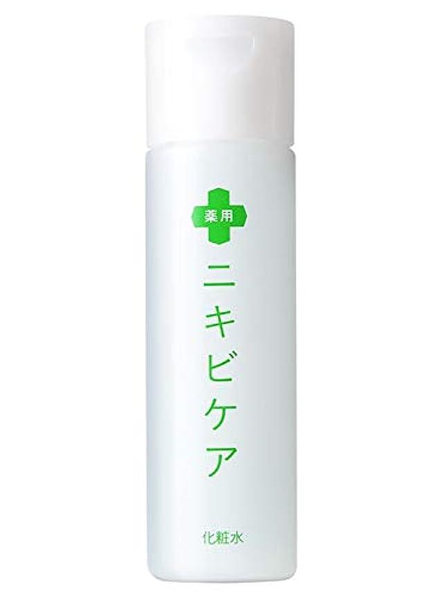 パリティスーパー効果的医薬部外品 薬用 ニキビケア 化粧水 大人ニキビ 予防「 あご おでこ 鼻 ニキビ アクネ 対策」「 肌をひきしめサラサラに 」「 コラーゲン プラセンタ 配合 」 メンズ & レディース 120ml