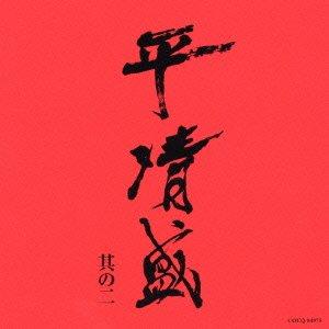 NHK大河ドラマ《平清盛》オリジナル・サウンドトラック 其の二