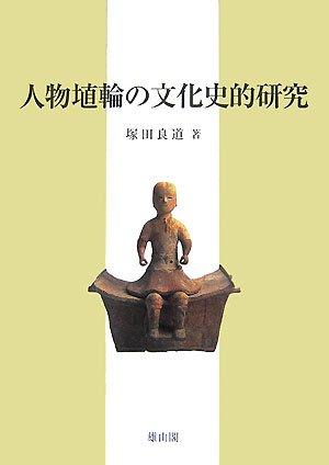 人物埴輪の文化史的研究
