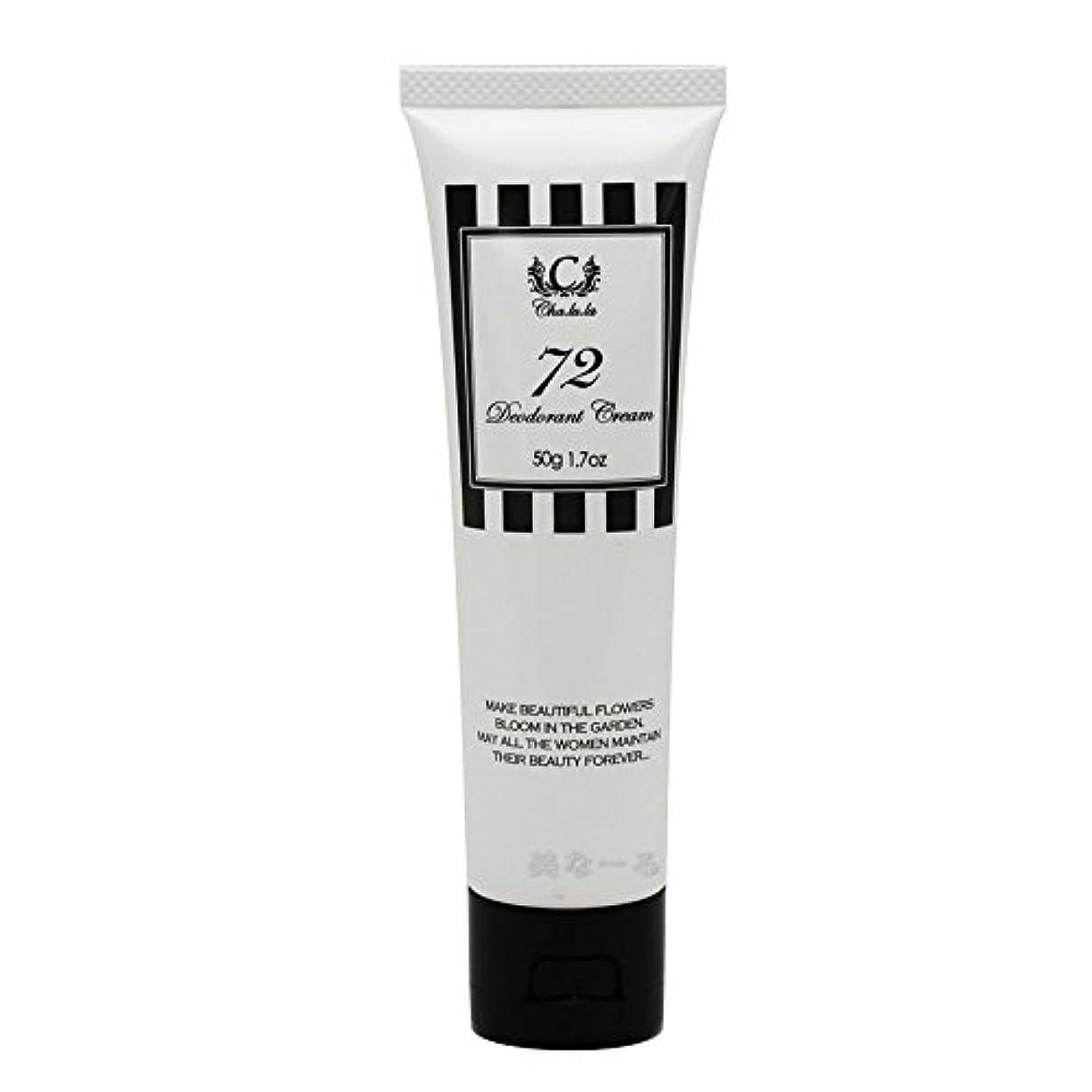 タンク香り口述するMJ シャルラ 72h クリーム 50g