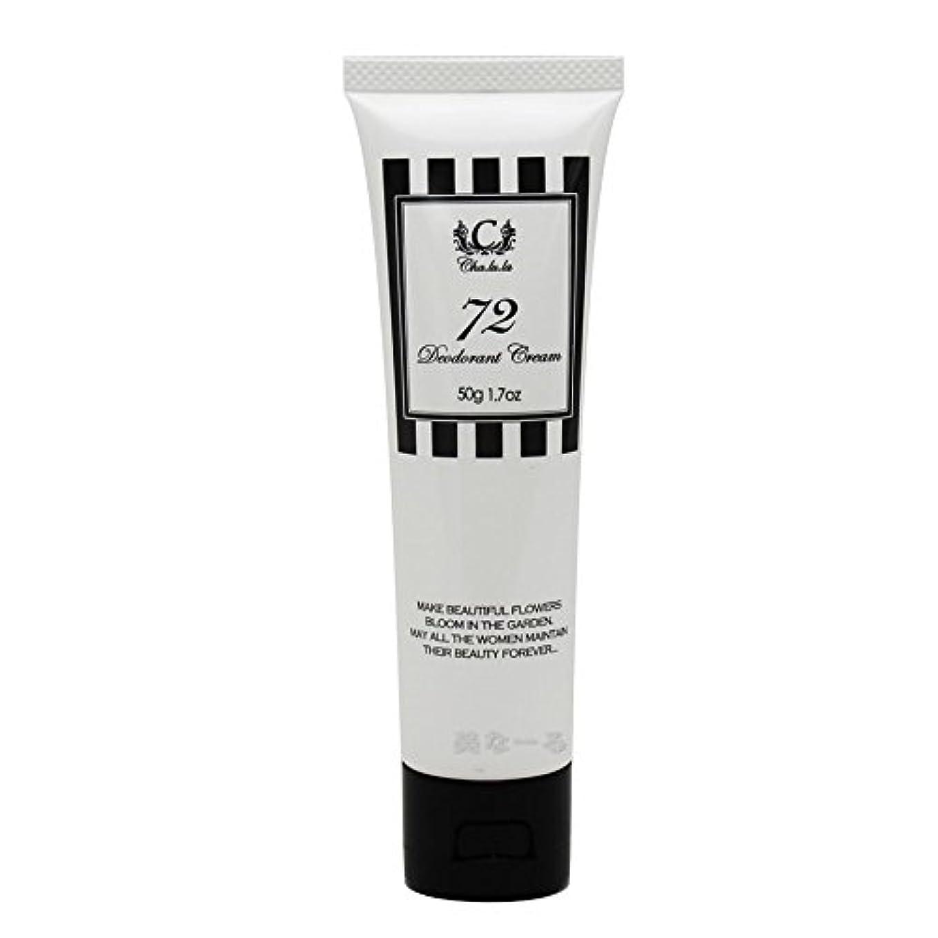 密度ビタミン染料MJ シャルラ 72h クリーム 50g