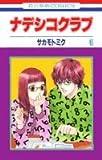 ナデシコクラブ 第6巻 (花とゆめCOMICS)