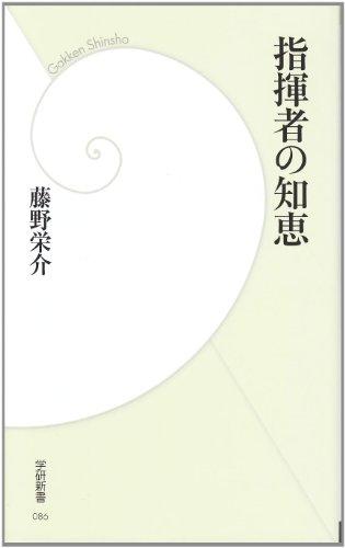 指揮者の知恵 (学研新書)