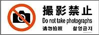 標識スクエア 「 撮影禁止 」 ヨコ・ミニ【プレート 看板】 140x50㎜ COMNIS 20枚組