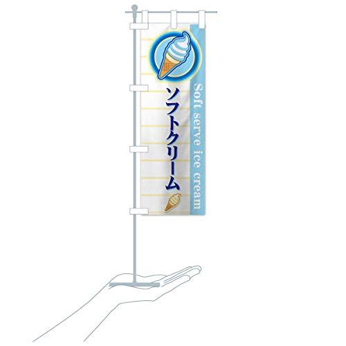 卓上ミニソフトクリーム のぼり旗 サイズ選べます(卓上ミニのぼり10x30cm 立て台付き)