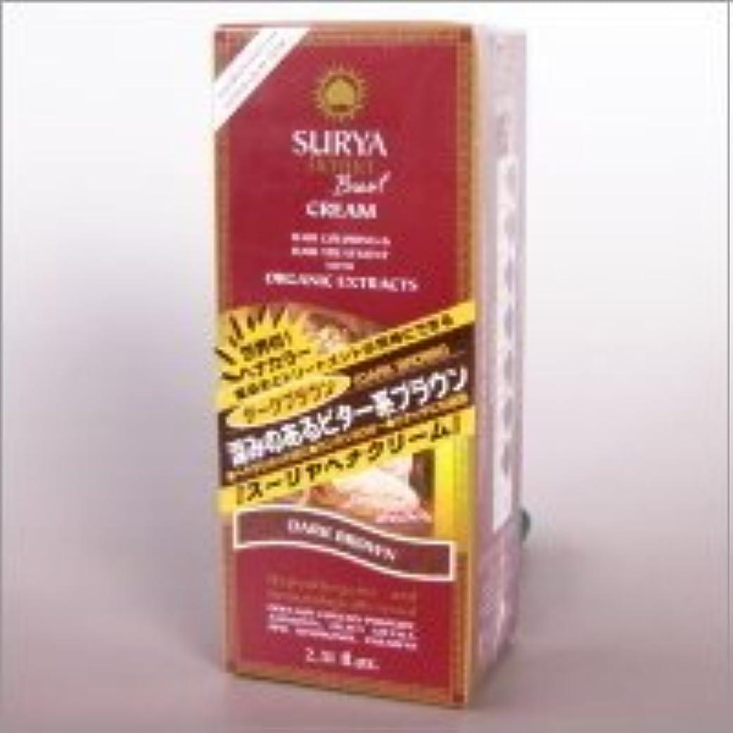 あいさつ太い請求可能スーリヤ ヘナクリーム ダークブラウン70ml (深みのあるビター系ブラウン)