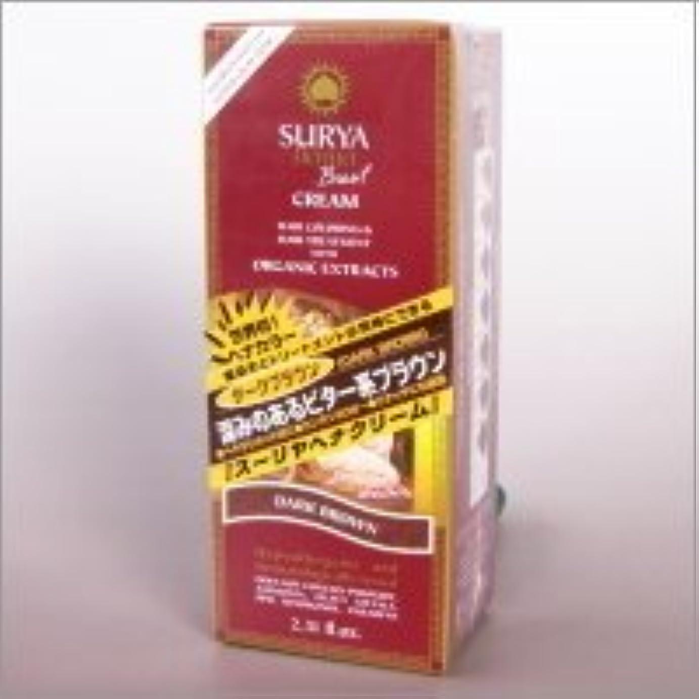 スーリヤ ヘナクリーム ダークブラウン70ml (深みのあるビター系ブラウン)