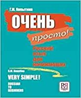 Survival Russian: Ochen' Prosto!/Very Simple! Russian For Beginners + CD