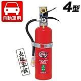 ハツタ自動車用 蓄圧式粉末消火器 4型 ・ブラケット付 PEP-4V(「ひのようじん」お札シール付)