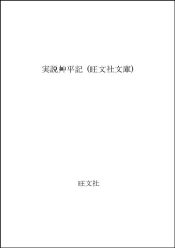 実説艸平記 (旺文社文庫)の詳細を見る