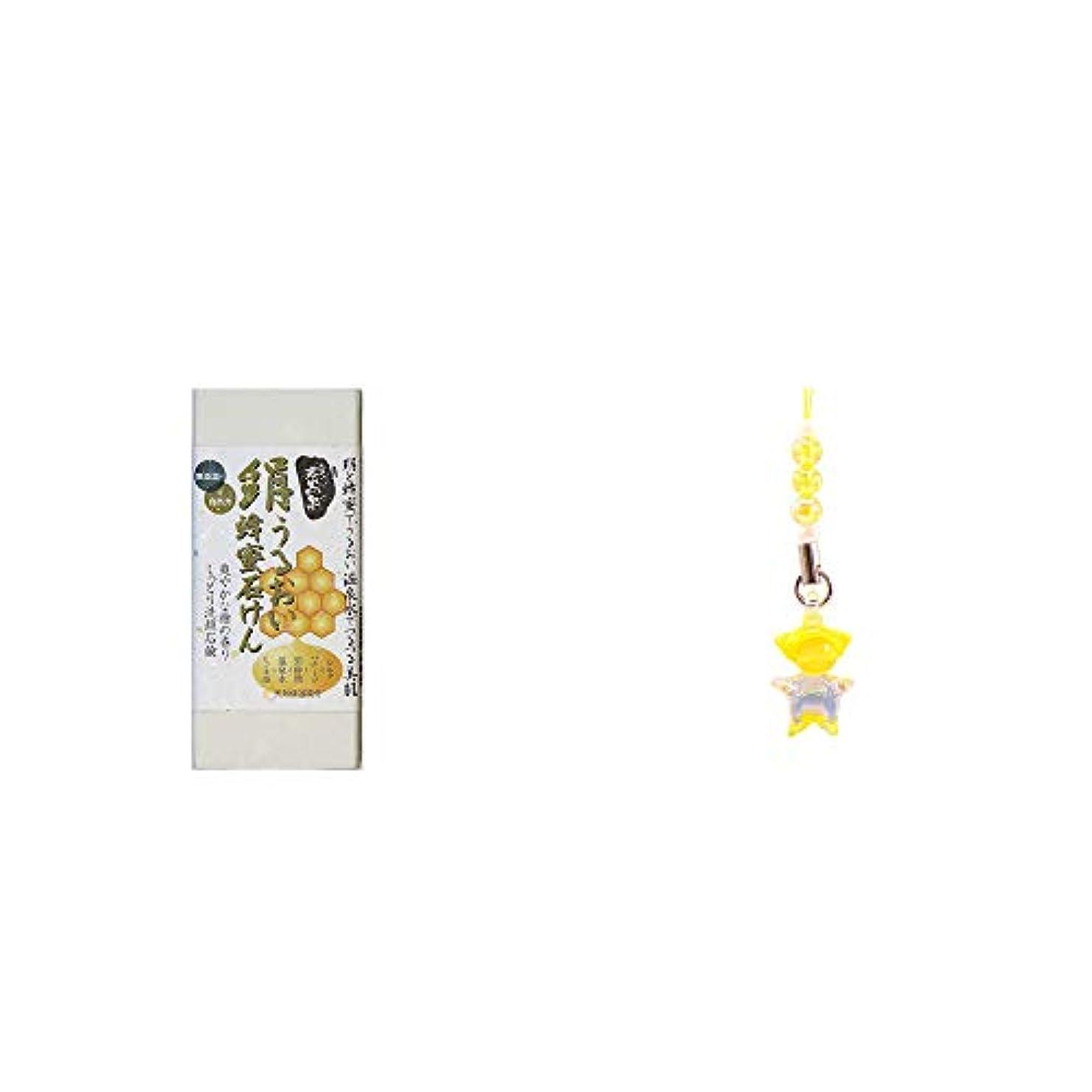 魔法退屈させる名詞[2点セット] ひのき炭黒泉 絹うるおい蜂蜜石けん(75g×2)?ガラスのさるぼぼ 手作りキーホルダー 【黄】 /金運?ギャンブル運?財運?宝くじ当選祈願//