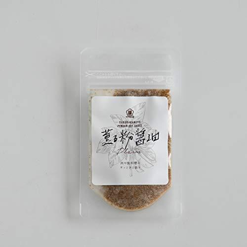 吉村醸造 サクラカネヨ 薫る粉醤油 フリーズドライ醤油 (プレーン, 18g)