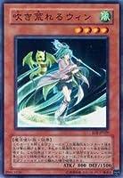 遊戯王カード 吹き荒れるウィン EOJ-JP029N