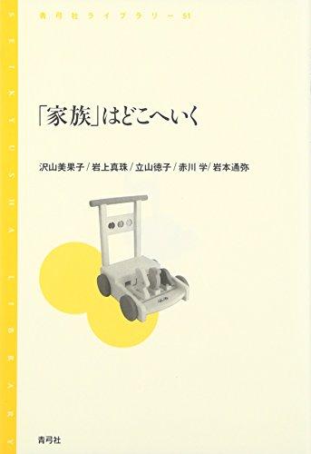 「家族」はどこへいく (青弓社ライブラリー)の詳細を見る