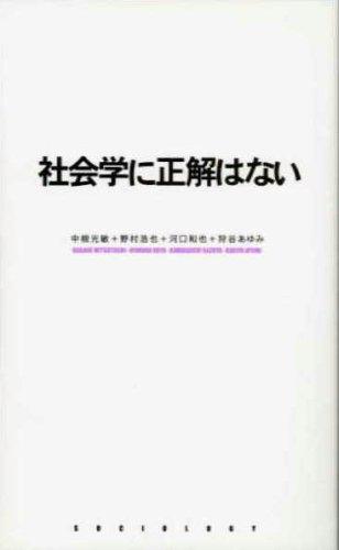 社会学に正解はない (広島修道大学テキストシリーズ)の詳細を見る