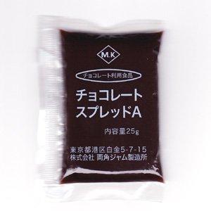 <チョコレートスプレッドA 25g×40袋入=1kg> 【ベビージャム】 【業務用】 両角ジャム ( モロズミジャム )