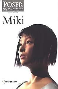 Poser フィギュアパック「Miki」