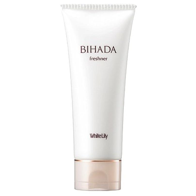 寄り添う完璧な矩形ホワイトリリー BIHADAフレッシュナー 100g 洗顔料