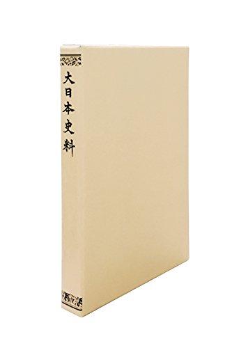 大日本史料 第八編之四十三: 後土御門天皇 延徳二年雑載