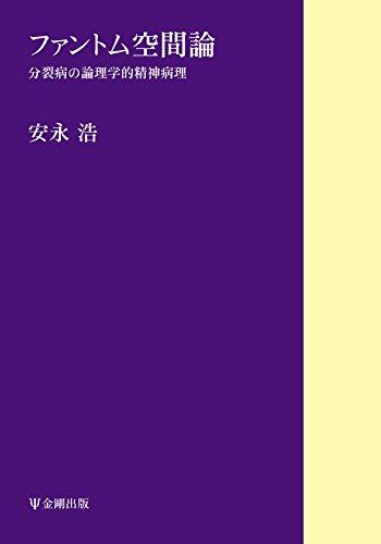 Amazon.co.jp: ファントム空間...