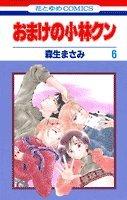 おまけの小林クン 第6巻 (花とゆめCOMICS)の詳細を見る