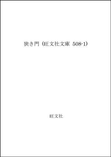 狭き門 (旺文社文庫 508-1)の詳細を見る