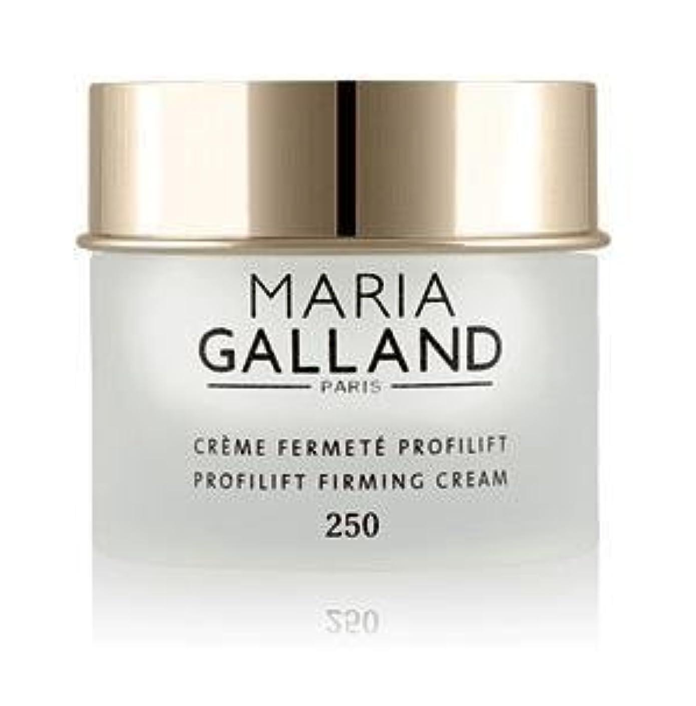 啓発するシャンプー批判的マリア ギャラン プロフリフト ファーミング クリーム250(リフトクリーム)