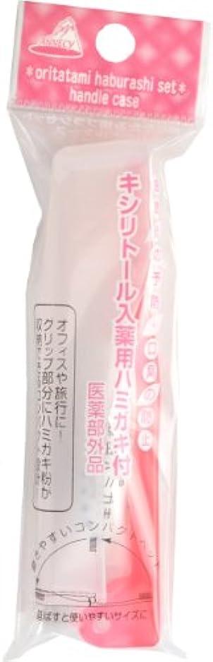 長椅子ショルダー青OB-50KP 折りたたみ歯ブラシセット ピンク