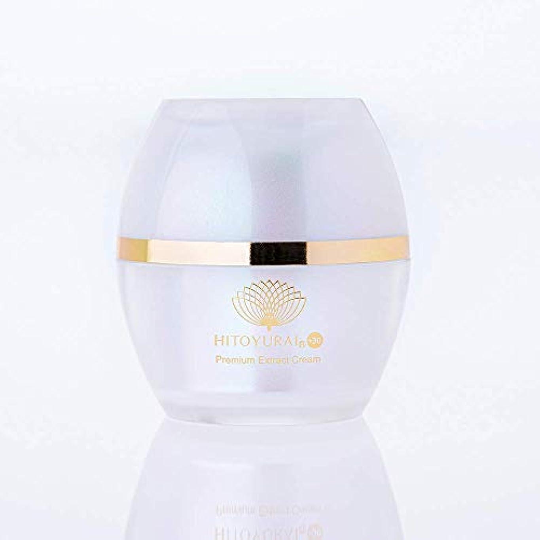 浮くコーラススノーケルヒトユライプレミアム クリーム幹細胞培養液(神経系+脂肪系)高配合 &ヒトユライ プレミアム フェイスマスク 20ml 1枚セット