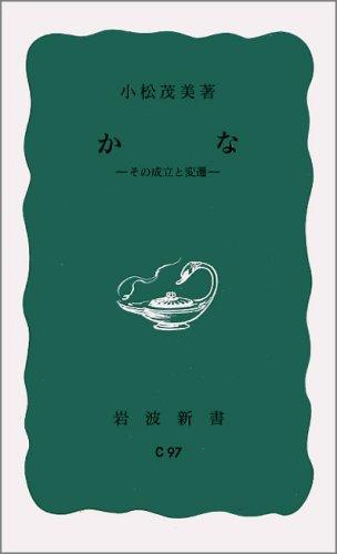 かな―その成立と変遷 (岩波新書 青版 679)の詳細を見る