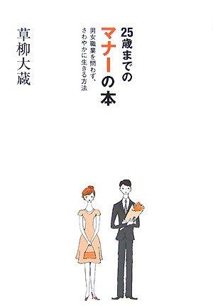 25歳までのマナーの本―男女職業を問わず、さわやかに生きる方法の詳細を見る
