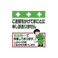 SHOWA(ショーワ) 単管シート ワンタッチ取付標識 イラスト版 T051