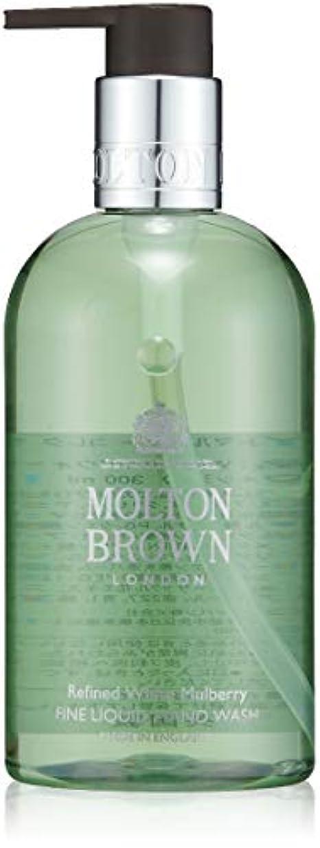安心採用するサスペンションMOLTON BROWN(モルトンブラウン) ホワイトマルベリー コレクション WM ハンドウォッシュ