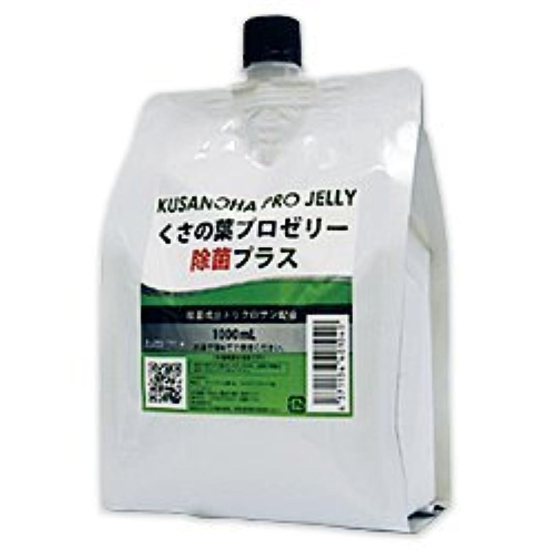 多様体記念省略【クサノハ化粧品】 くさの葉プロゼリー 除菌プラス 1000ml ×3個セット