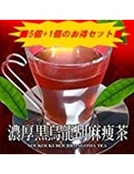濃厚黒烏龍胡麻痩茶×5個セット+1個おまけ付き?  ごま ゴマ 麦 茶 ウーロン
