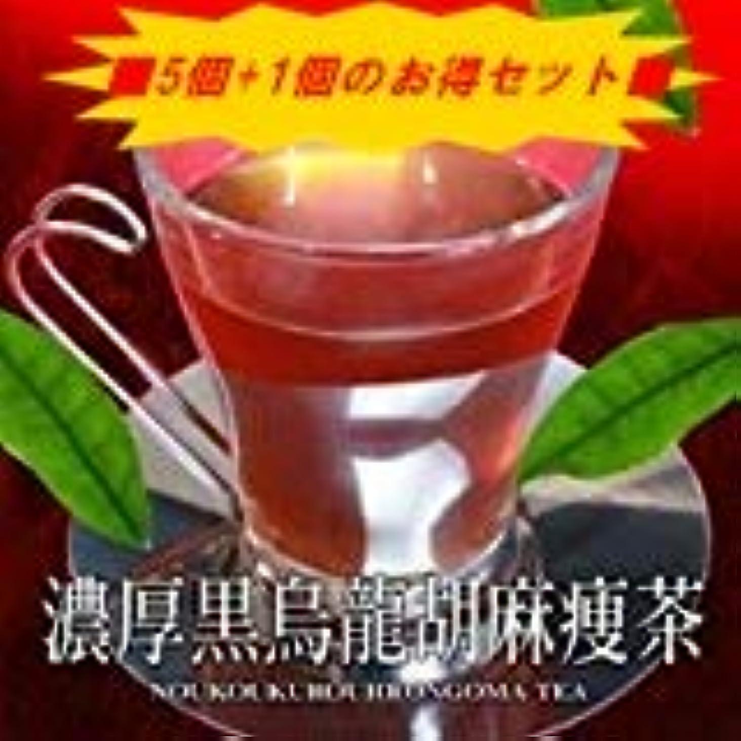 昇るマーク伴う濃厚黒烏龍胡麻痩茶×5個セット+1個おまけ付き?  ごま ゴマ 麦 茶 ウーロン