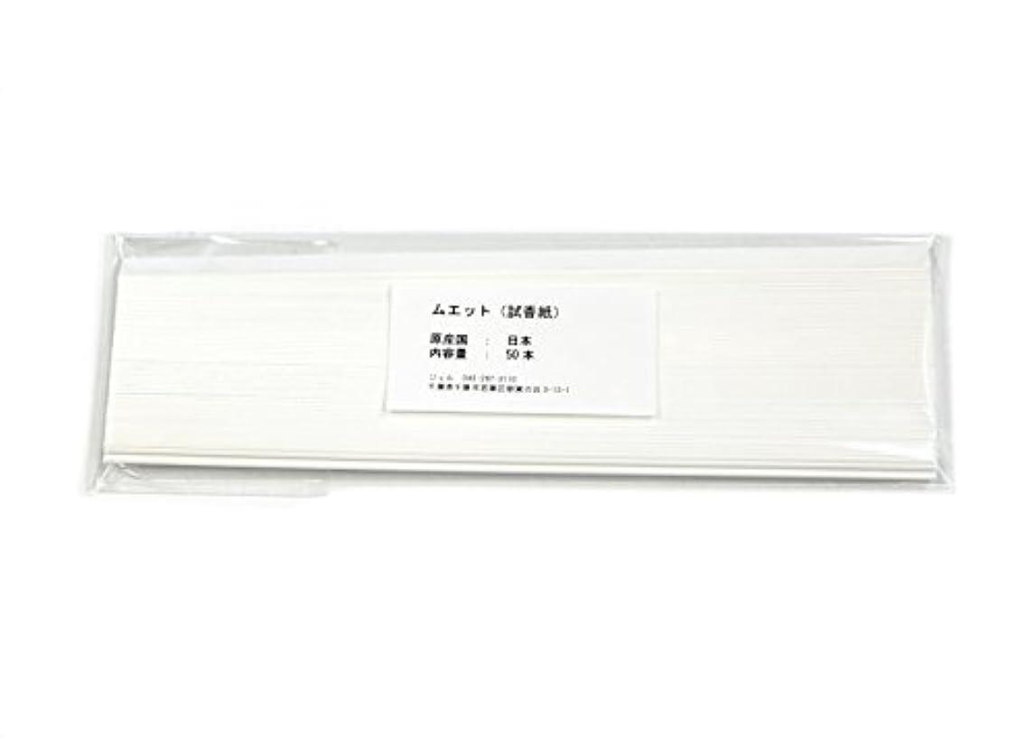 準拠法令シートJell ムエット50本(試香紙、香料試験紙、プロ用)