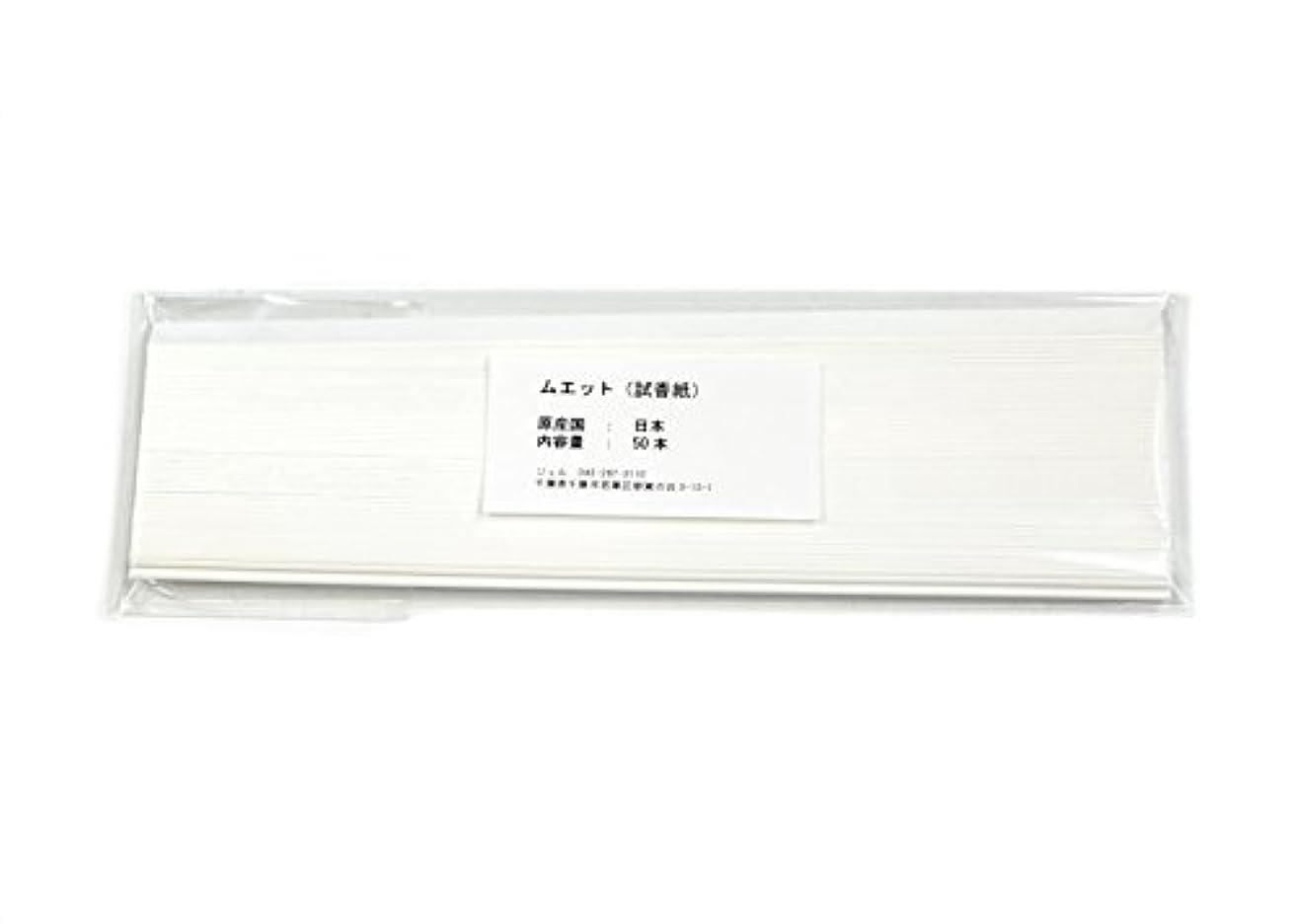 タブレットデコードする著名なJell ムエット50本(試香紙、香料試験紙、プロ用)