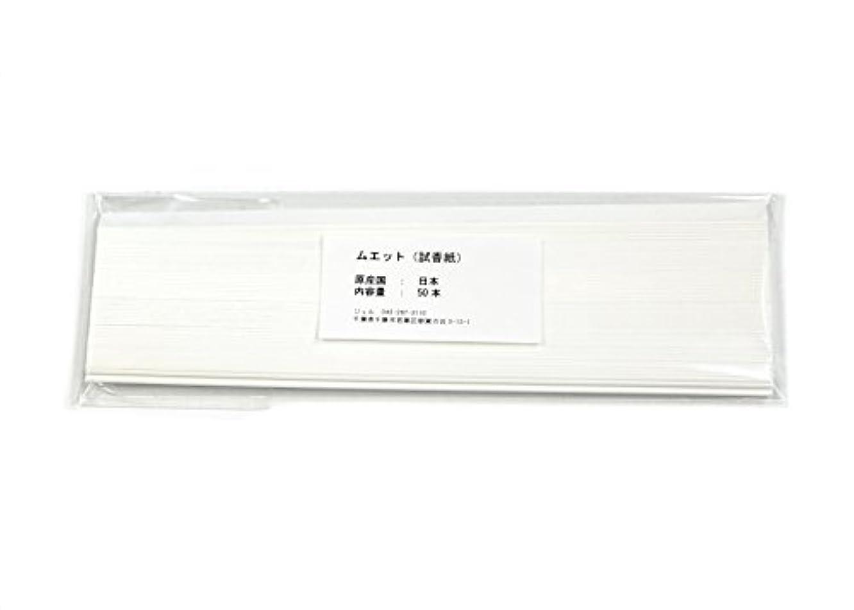 Jell ムエット50本(試香紙、香料試験紙、プロ用)