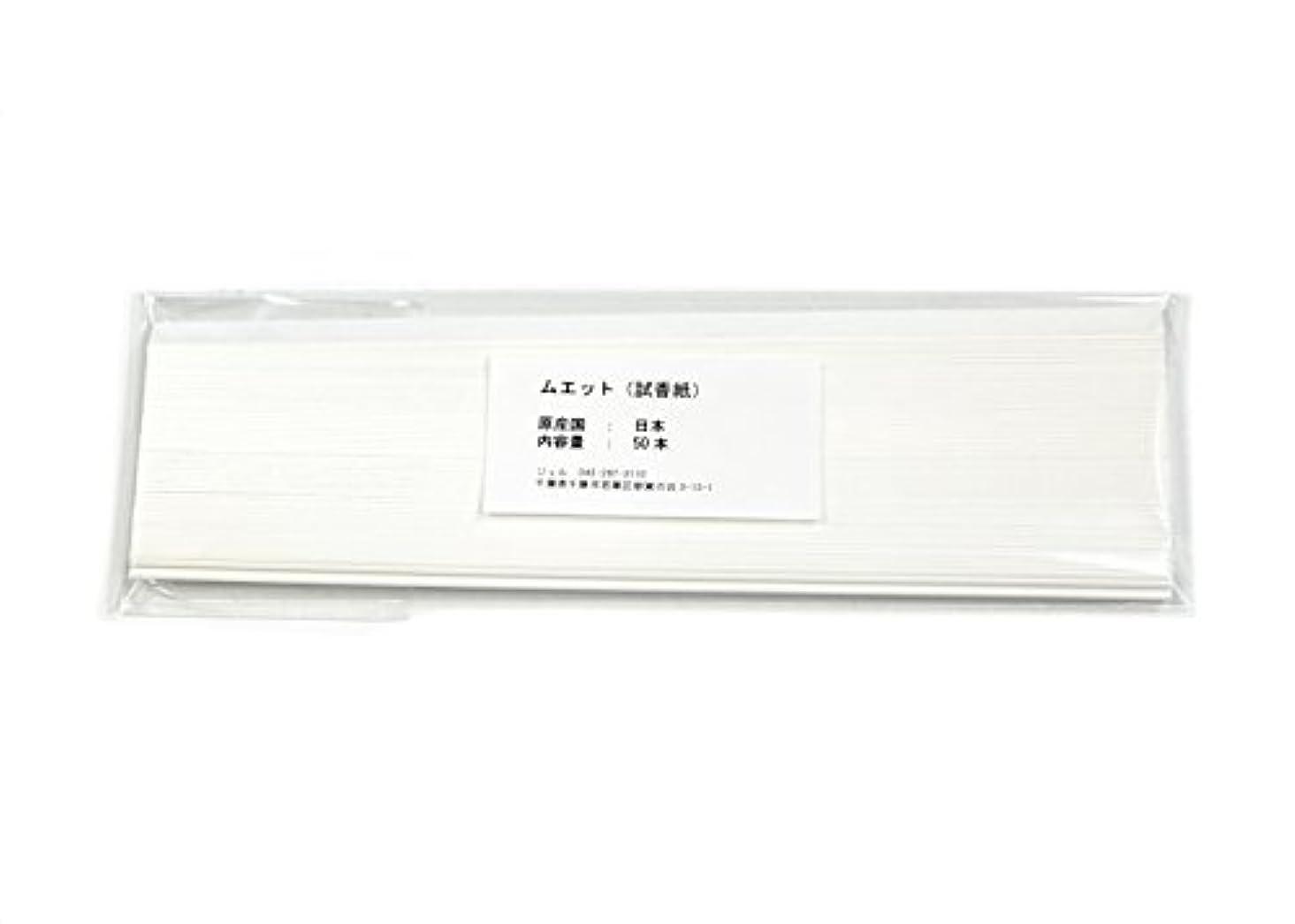 ストレス実行可能リッチJell ムエット50本(試香紙、香料試験紙、プロ用)