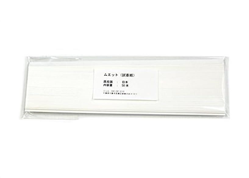 エミュレーション署名適応Jell ムエット50本(試香紙、香料試験紙、プロ用)