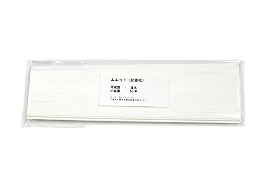 用心幻影ベテランJell ムエット50本(試香紙、香料試験紙、プロ用)