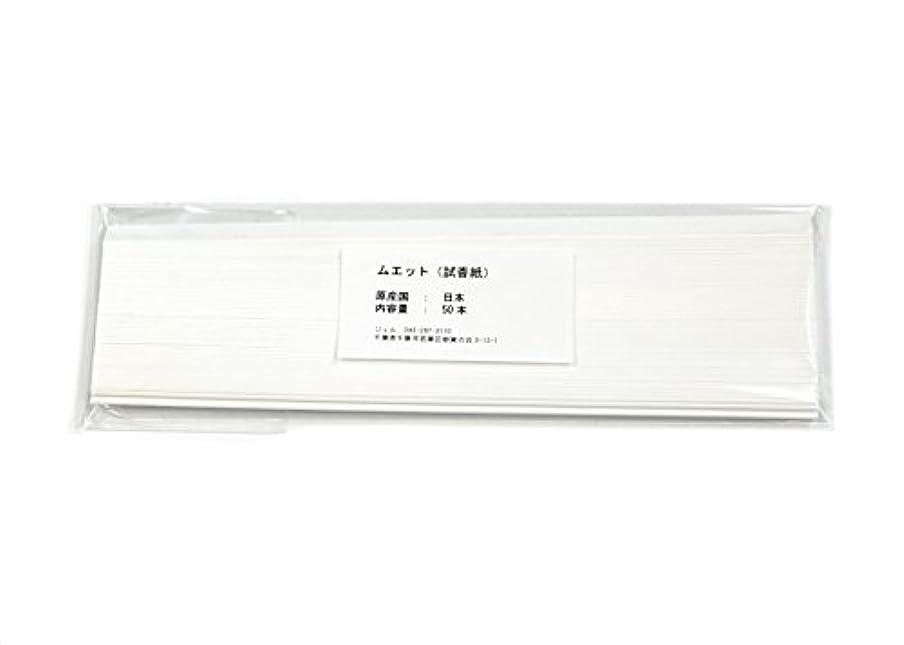 プレビュー義務づける圧縮Jell ムエット50本(試香紙、香料試験紙、プロ用)
