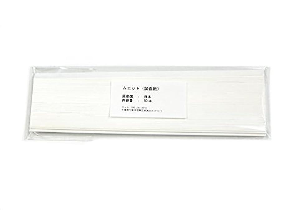 教室別のシアーJell ムエット50本(試香紙、香料試験紙、プロ用)