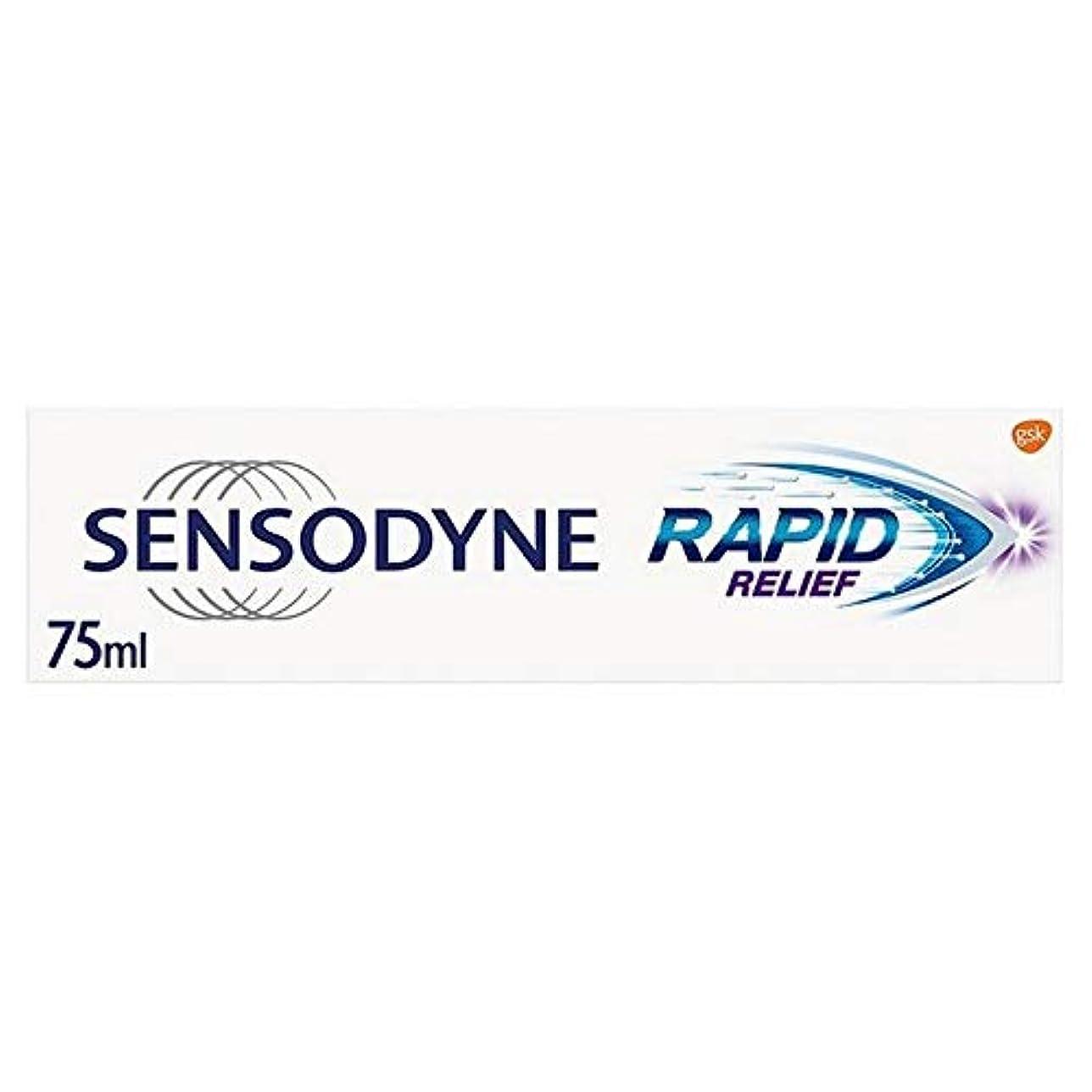 見習い日付失望させる[Sensodyne] Sensodyne迅速な救済敏感歯磨き粉75ミリリットル - Sensodyne Rapid Relief Sensitive Toothpaste 75ml [並行輸入品]