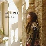 飯田舞 ミニアルバムCD「約束の日」 絶対絶命都市 主題歌