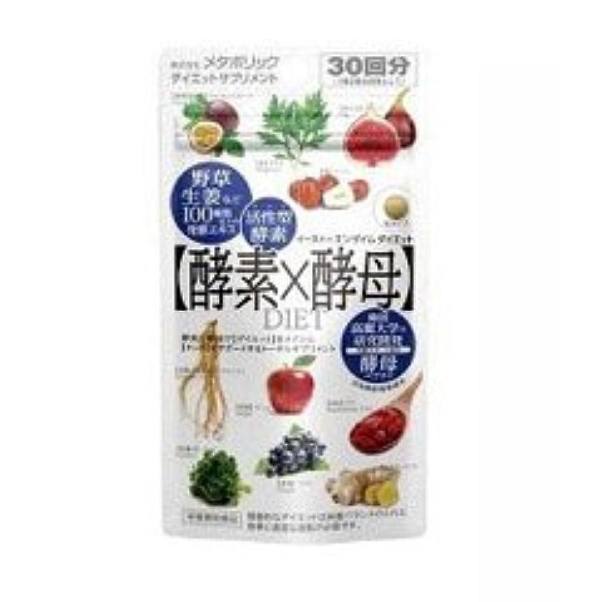 ナプキンより良い果てしない【メタボリック】イースト&エンザイムダイエット 60粒入り