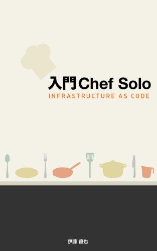 入門Chef Solo - Infrastructure as Codeの詳細を見る